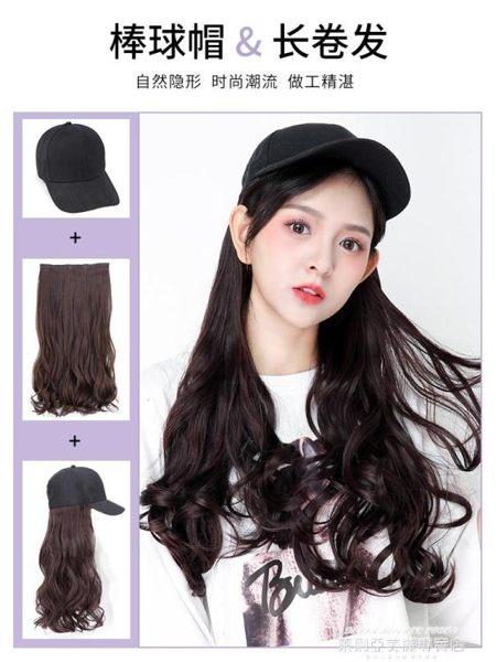 假髮帽女長髮帽子帶假髮一體女夏天時尚長捲髮大波浪自然網紅全頭套 萊俐亞