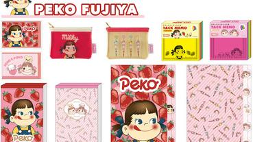 日本必買|不二家牛奶妹文具房新發售!與 PEKO 一起甜甜做筆記