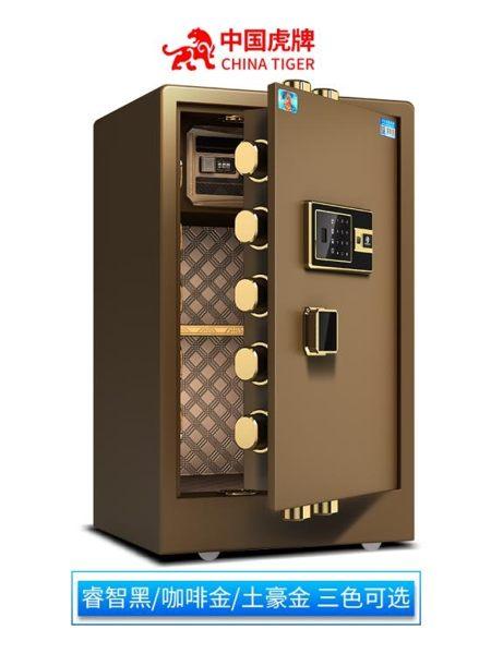 保險櫃 保險櫃家用防盜保險箱辦公小型全鋼指紋密碼隱形全能雙門入墻大型辦公室保管箱 MKS免運