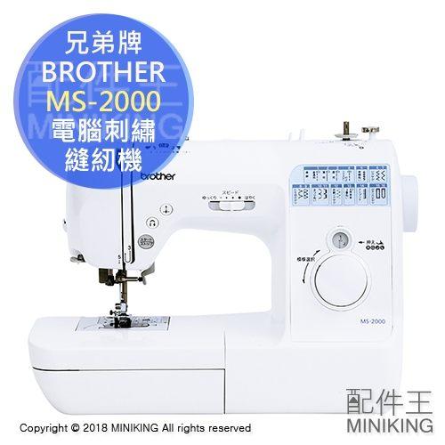【配件王】日本代購 BROTHER 兄弟牌 MS-2000 電子刺繡縫紉機 裁縫機 裁縫車 LED 速度調節