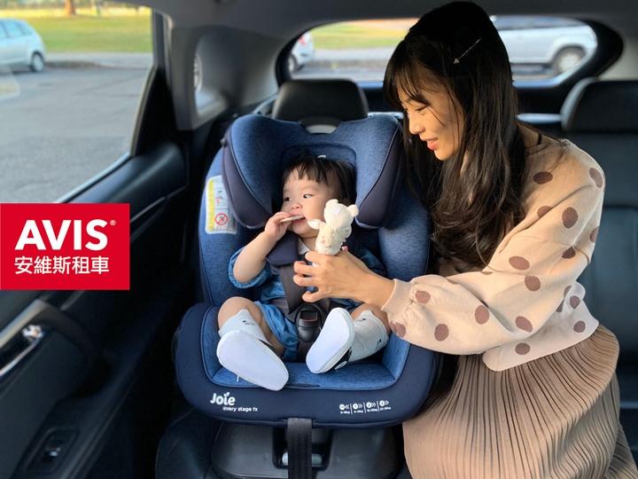 安維斯租車和奇哥合作,花蓮台東租車可免費租借兒童座椅