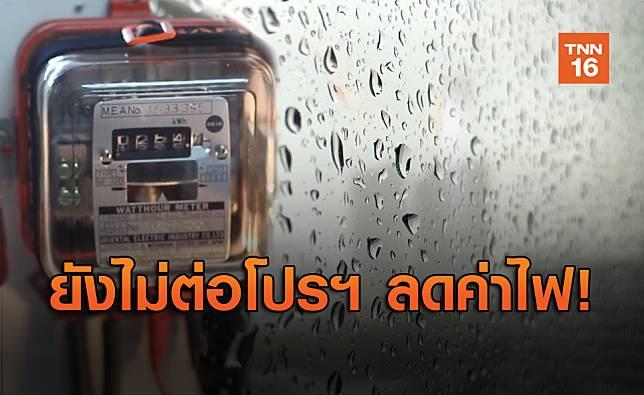 หน้าฝนคนใช้ไฟน้อย! ก.พลังงาน ยังไม่ต่อโปรฯ ลดค่าไฟ - ใช้ไฟฟรี