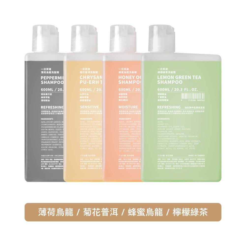 一日茶道 TEAORY 薄荷烏龍/檸檬綠茶/蜂蜜烏龍/菊花普洱洗髮精 600ml