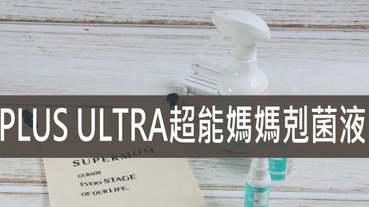 PLUS ULTRA超能媽媽剋菌液 殺菌效果99.9% 超能媽媽禮袋組 居家的消毒聖品