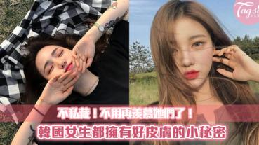 韓國女生好皮膚的小秘密!之後就不用再羨慕她們了!