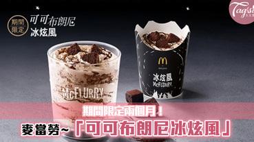 麥當勞「可可布朗尼冰炫風」強勢推出!期間限定兩個月~