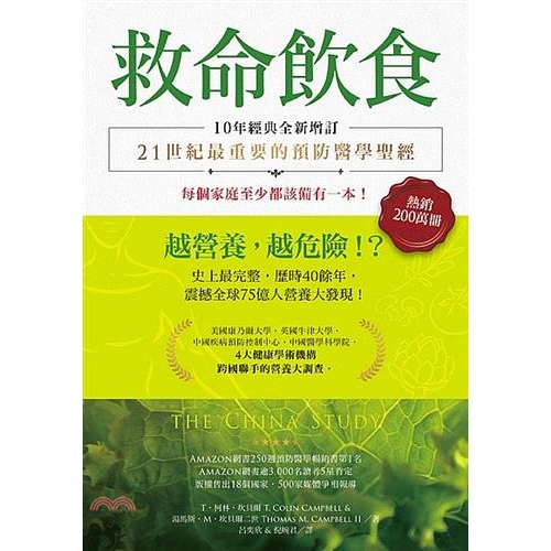 [79折]《柿子文化》救命飲食:越營養,越危險!?(10年經典全新增訂)/T.柯林.坎貝爾 、湯馬斯.M.坎貝爾二世