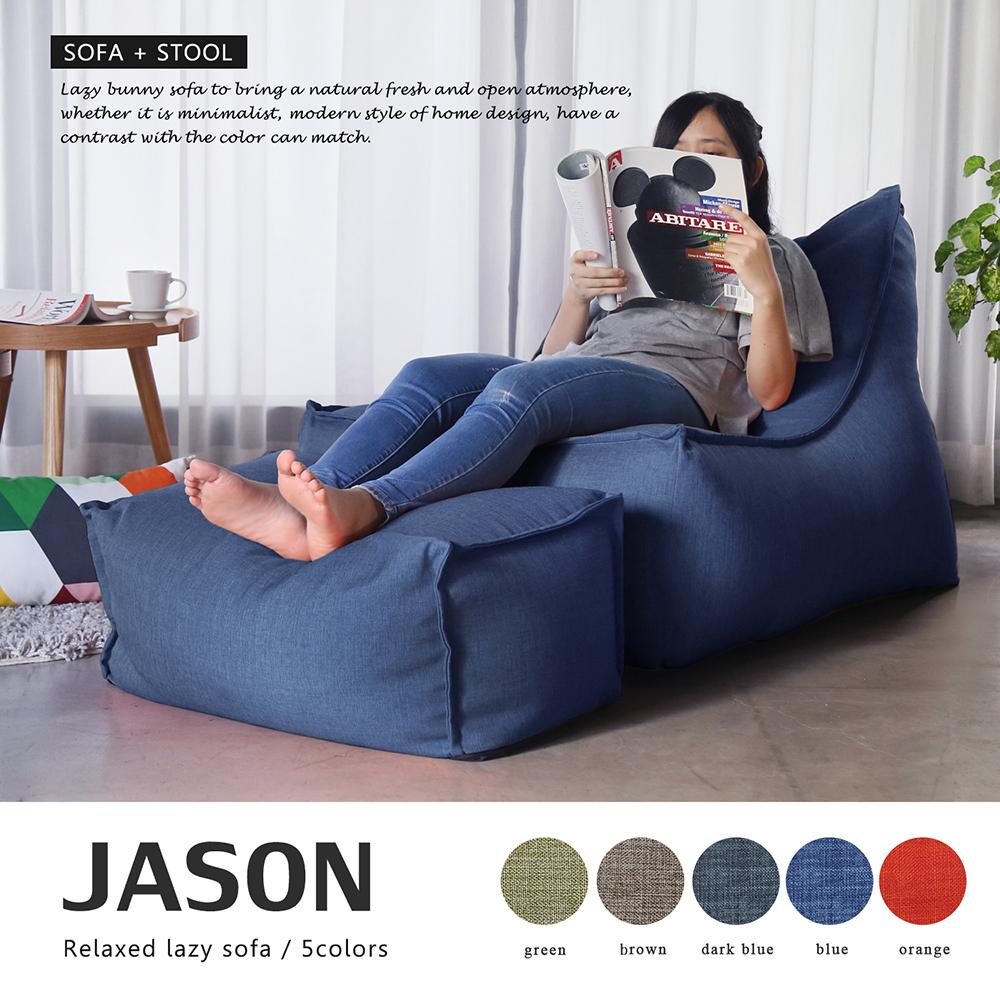 【H&D】JASON賈森簡約風舒適懶骨頭沙發-水藍(L型+凳)