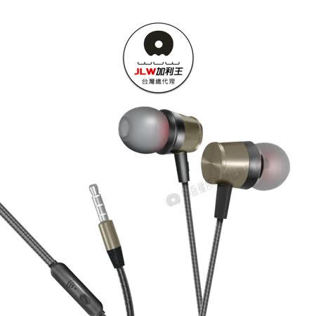 加利王WUW 3.5mm 金屬入耳式智能降噪耳機麥克風(R136)1.2M