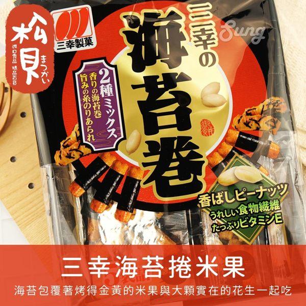 海苔包覆著烤得金黃的米果 搭配大顆實在的花生一起吃 小包裝方便好攜帶不沾手 令人回味無窮的酥脆滋味