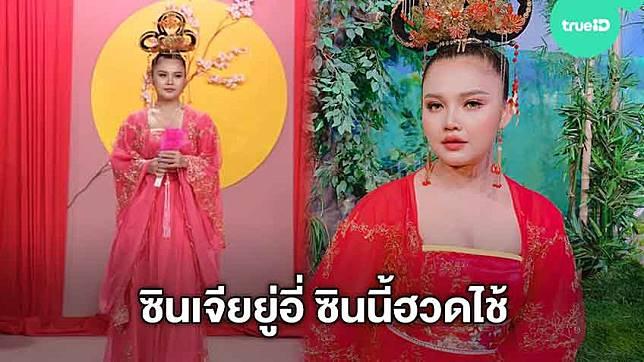 แม่มาเต็ม! ตั๊กแตน ชลดา สวยในลุคชุดจีน ไม่กี่เพ้า แต่เว้าลึกอยู่นะจ๊ะ!
