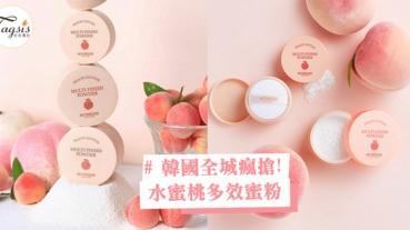 韓妞瘋搶的夏天不溶妝碎粉!SKINFOOD水蜜桃多效蜜粉,粉質幼細而且有水蜜桃味,難怪韓國賣光光!