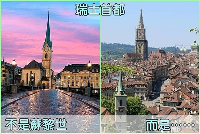 瑞士首都是……(互聯網)