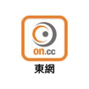 on.cc 東網