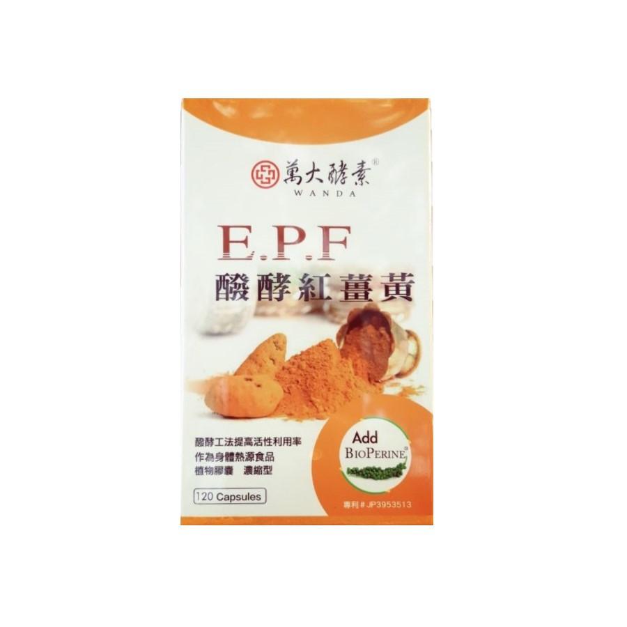 萬大酵素 E.P.F醱酵紅薑黃 120粒/瓶
