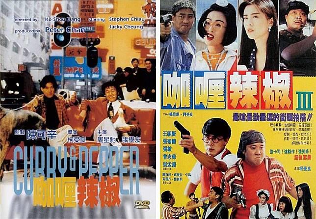 《亞飛與亞基》與《咖喱辣椒》及《芝士火腿》,被影迷稱為咖哩辣椒三部曲。(互聯網)