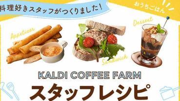 咖樂迪咖啡農場KALDI店員教你在家就能快手變出整桌美味料理的秘技!