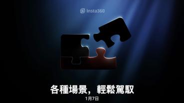 碾壓 GoPro? Insta360 最新預告暗示 1 吋感光元件運動模組化全景相機可能就要降臨