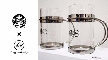 限量發售:Starbucks x fragment design 耐熱玻璃杯組!超有質感的設計!