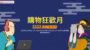小資必讀雙11省錢攻略|PTT網友熱推日本樂天市場購物教學,原來買代購真的省很大!