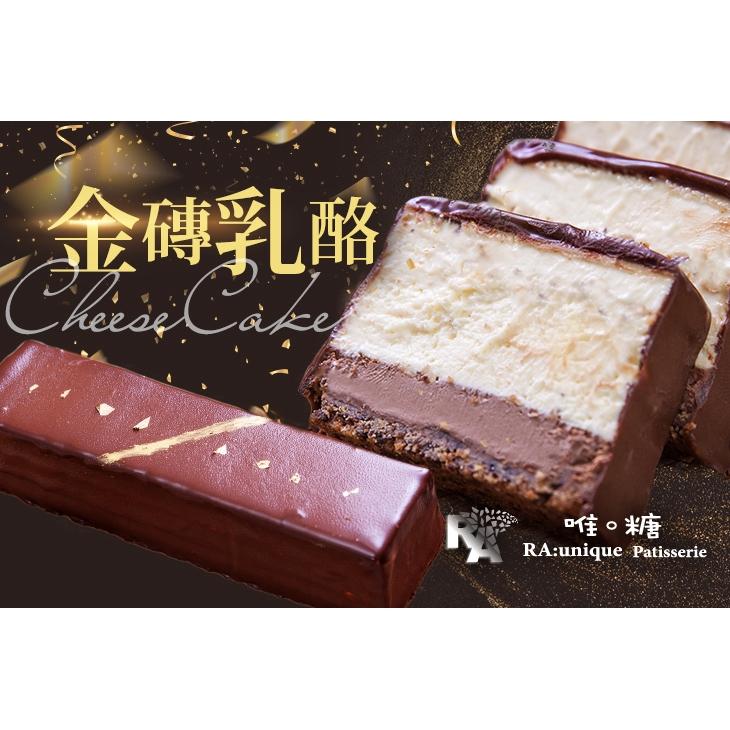 台北【唯。糖 RA:unique Patisserie 手作法式甜點】金磚乳酪蛋糕一個