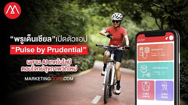 """""""พรูเด็นเชียล"""" เปิดตัวนวัตกรรมให้คนไทยมีสุขภาพดีด้วยแอป """"Pulse by Prudential"""" ผสาน AI เทคโนโลยี ตอบโจทย์สุขภาพวิถีใหม่"""