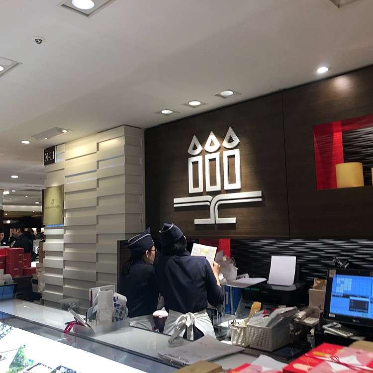 実際訪問したユーザーが直接撮影して投稿した新宿ケーキアンリ・シャルパンティエ 新宿伊勢丹店の写真