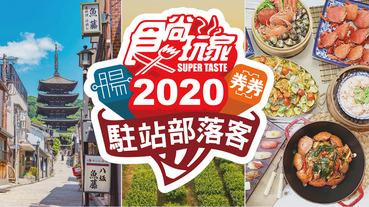 2020入選食尚玩家優良合作部落客 旅人兩年來全職部落客感想
