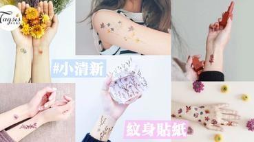 小清新注意了!台灣品牌Paperself ~「乾燥花紋身貼紙」,引爆少女心,很文青呀!