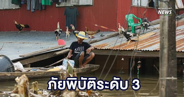 ยกระดับน้ำท่วมใหญ่อุบลฯ เป็นภัยพิบัติระดับ 3