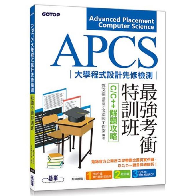 APCS大學程式設計先修檢測最強考衝特訓班--C/C++解題攻略
