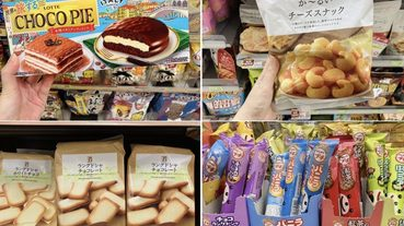 2020年台灣超商買得到日系零食推薦!偽出國正在大流行中!