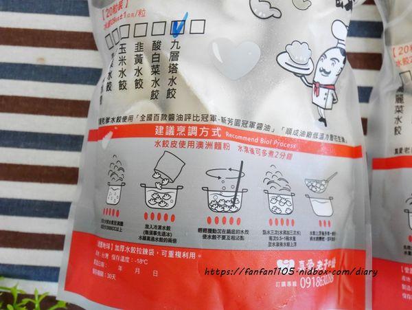 【手工水餃推薦】真愛老爹水餃 #手工冷凍水餃 #手工水餃 (2).JPG