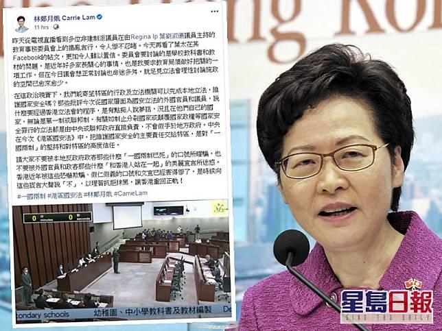 林鄭月娥指香港近年被假仁假義的口號和文宣害得慘。小圖為林鄭月娥fb截圖