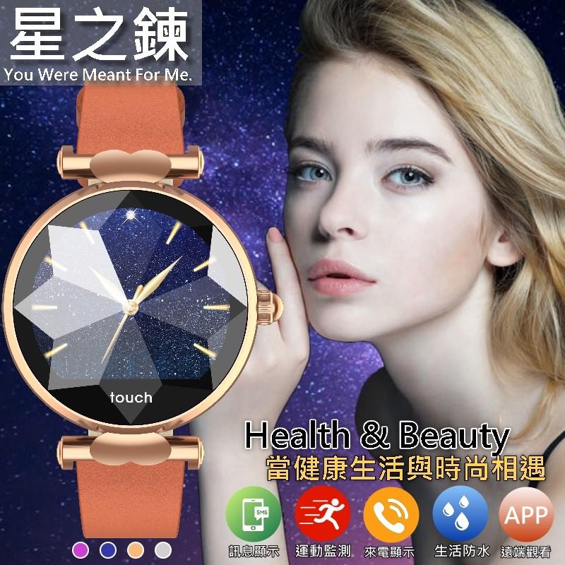星之戀時尚運動手錶 錶盤設計採用星辰切割,只為烘托妳的美,讓妳的 每一舉動,更加閃亮動人,永遠是人群中的焦點 手環支援 亮度調節 生理期提醒 健康管理 連續心率 睡眠監測 訊息提醒(簡訊、LINE、F