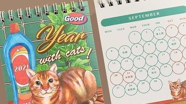 2021超搶手桌曆推薦!學生、上班族的新年新氣象!