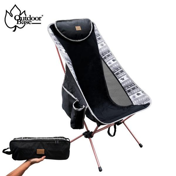 [好也戶外]OutdoorBase 舒適可躺納米兩段式7075航太級鋁合金高背椅 No.25674