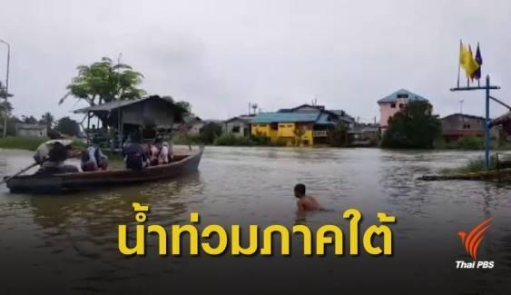 สุราษฎร์ฯ-พัทลุง-นราธิวาส ฝนตกต่อเนื่องน้ำท่วมหลายพื้นที่