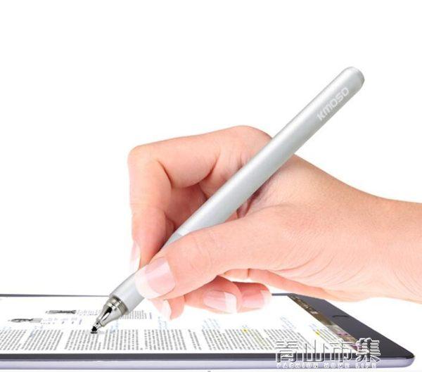 手機電容筆細頭安卓畫畫觸屏筆通用華為蘋果iPad手寫觸控筆