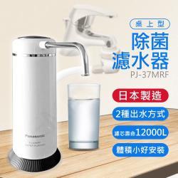 Panasonic國際牌 日本製桌上型除菌濾水器 PJ-37MRF