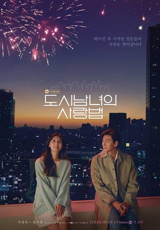 Catat Tanggalnya Ini 7 Drama Korea Yang Tayang Desember 2020 Hops Id Line Today