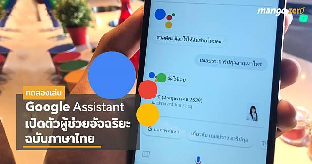 """ครั้งแรก! ทดลองเล่น Google Assistant ผู้ช่วยอัจฉริยะ มีเป็น """"ภาษาไทย"""" แล้ว เจ๋งแค่ไหนลองมาดูกัน"""