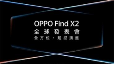OPPO 將於 3/6 舉辦 Find X2 全球線上發表會