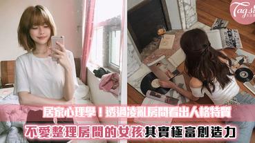 不要再說她的房間亂~她們其實是富有創造天份的女孩!