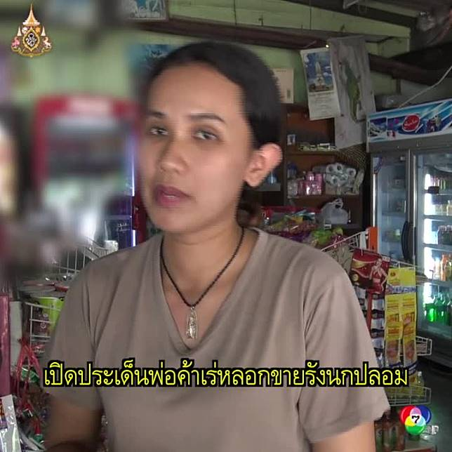 ลุงพ่อค้าเร่แจงแม่ค้าร้านโชห่วยถูกหลอกซื้อรังนกปลอมเพราะไม่รู้เลยนำมาขายต่อ