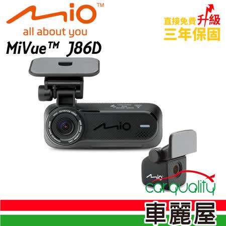 【MIO】MiVue J86D SONY 星光級WIFI GPS 隱藏式雙鏡頭 行車記錄(贈32G記憶卡+3孔擴充+原廠靜電貼)