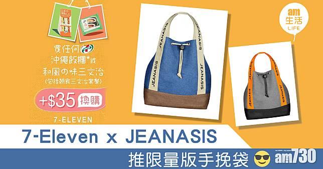 【潮牌聯乘】7-Eleven x JEANASIS限量版手挽袋