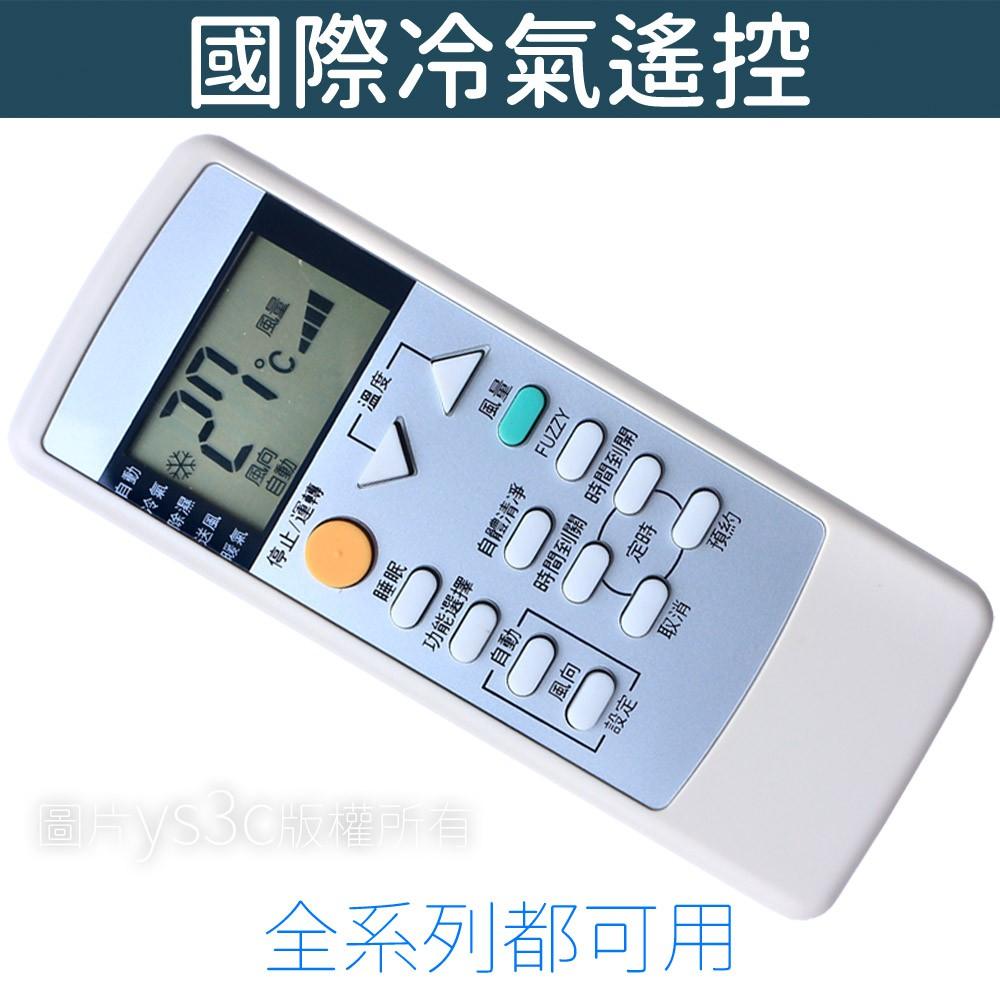 █國際牌冷氣遙控器█遙控器外觀有在圖二代碼對照圖內就可用█窗型 分離式 變頻 全系列適用‧全系列可用,不需對型號‧三個動作設定完成。戳一下,選代碼,戳一下。‧寄出皆為圖一,圖二為原廠遙控器對照表‧使用