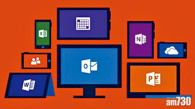 微軟推Microsoft 365訂閱計劃