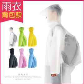 時尚風衣款男女適用,背包設計
